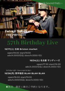 【追加予約受付中】延原 達治(THE PRIVATES) 【57th birthday night】