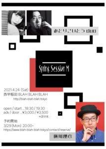 みどりこいとうduo×横川理彦2マン企画 「Spring Session M」(有観客・生配信ライブ)