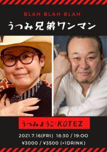 """<時間変更> """"うつみ兄弟 ワンマンライブ"""" 【出演】 うつみようこ・KOTEZ"""