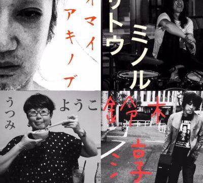 『 西早稲田は燃えているか Vol.3 』 うつみようこ /イマイアキノブ/ 鈴木淳 /サトウミノル