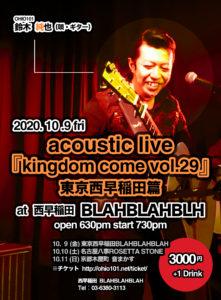 """『kingdom come tour』 """"鈴木純也弾き語りワンマンlive kingdom come vol.29 東京西早稲田篇~"""