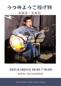 6/18 うつみようこ 投げ銭ライブ