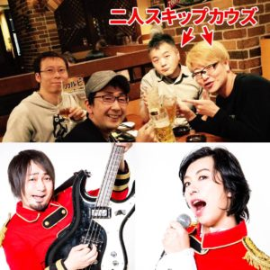 「Most pleasant‼!」    傷彦&テッド(ザ・キャプテンズ) / ふたりスキップカウズ