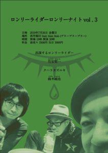 『ロンリーライダーロンリーナイト vol.3』  クハラカズユキ / 竹安堅一 / 鈴木純也