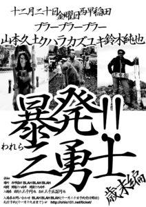 われら暴発!!三勇士 歳末編 〜山本久土・クハラカズユキ・鈴木純也〜