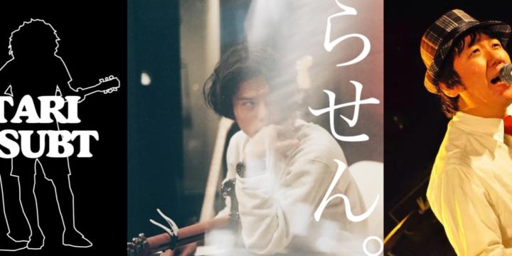 2人フリサト(水本&キョウジ) / らせん(Half-Life 上里洋志) / ハマノヒロチカ