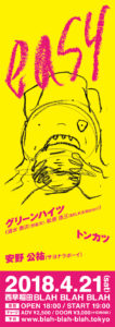 グリーンハイツ 【清水泰次(怒髪天)、松原浩三(MILK &Water )】/ トンカツ / 安野公祐(サヨナラボーイ)