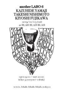 """Another LABO 6""         ヤマジカズヒデ : guitar / Takeshi Nishimoto : guitar /  Kiyoshi Fujikawa : djembe"