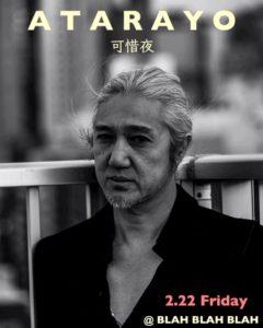 """イマイアキノブ 弾き語りライヴ  """" ATARAYO / 可惜夜 """""""