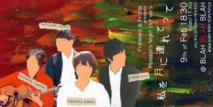 PASSION'S NIGHT OUT Vol2~私を月に連れてって~ フランメルズ (松舘翔平(Vo)/木皿耕司(Gt)/棚原みなみ(Keyサポート))