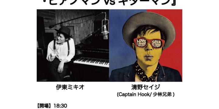 """『 ピアノマンvsギターマン』   伊東ミキオ / 清野セイジ(Captain Hook/少林兄弟) / DJ:中村""""Mr.Mondo""""匠(THE NEATBEATS)"""
