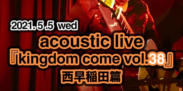 「kingdom come vol.38」 鈴木純也 ソロ弾き語り (ゲストあるかも)